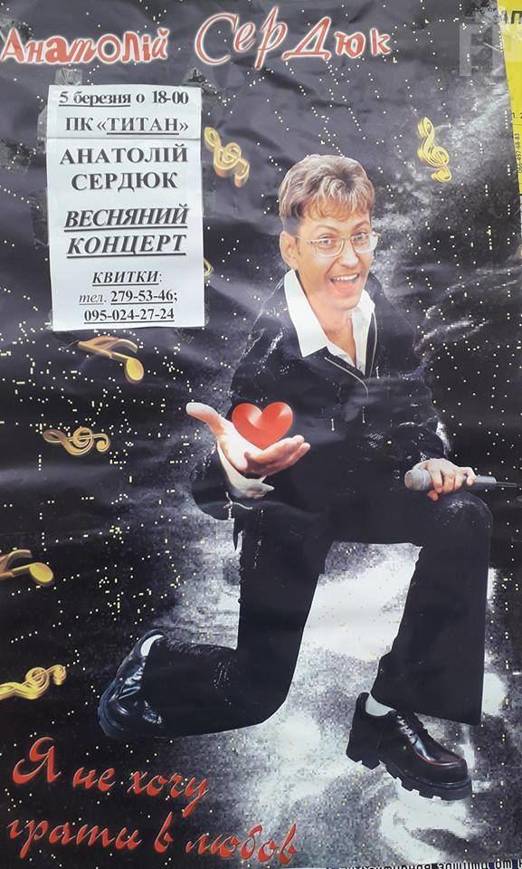 Афіша концерту Анатолія Сердюка