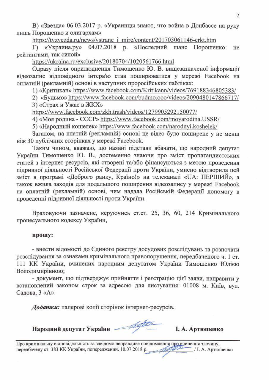 Запорізький нардеп вимагає СБУ притягнути до відповідальності Юлію Тимошенко