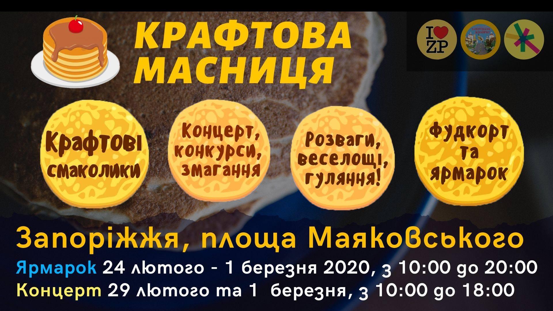 Ілюстрація фейсбук Крафтова Масниця