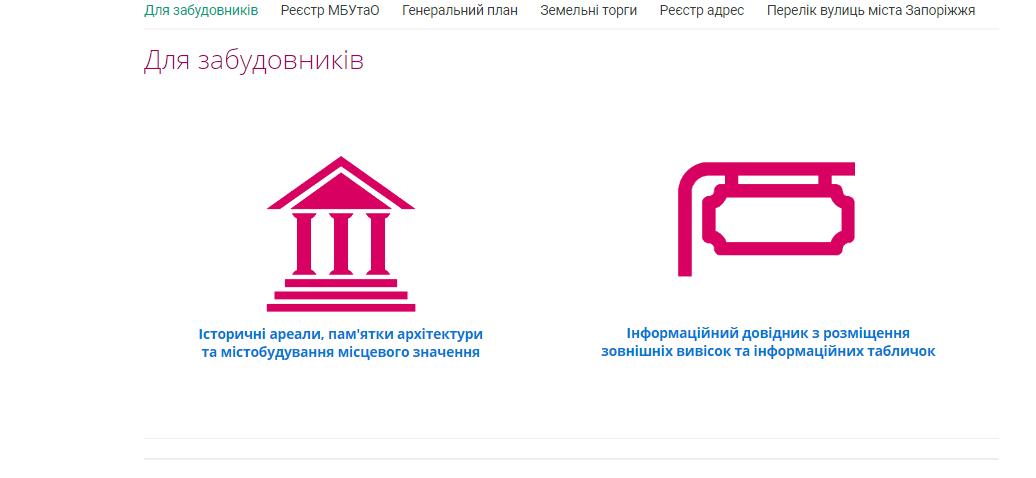 Скріншот з сайту https://zp.gov.ua/uk/page/dlya-zabudovnikiv