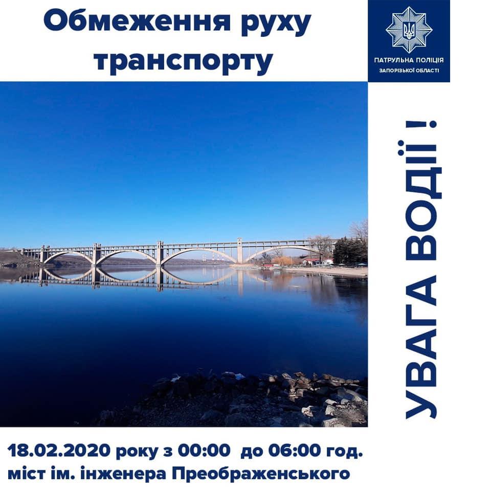 Фото прес-служби патрульної Запорізької області