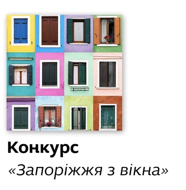 Ілюстрація зі сторінки https://www.facebook.com/zaporizhzhiacity/