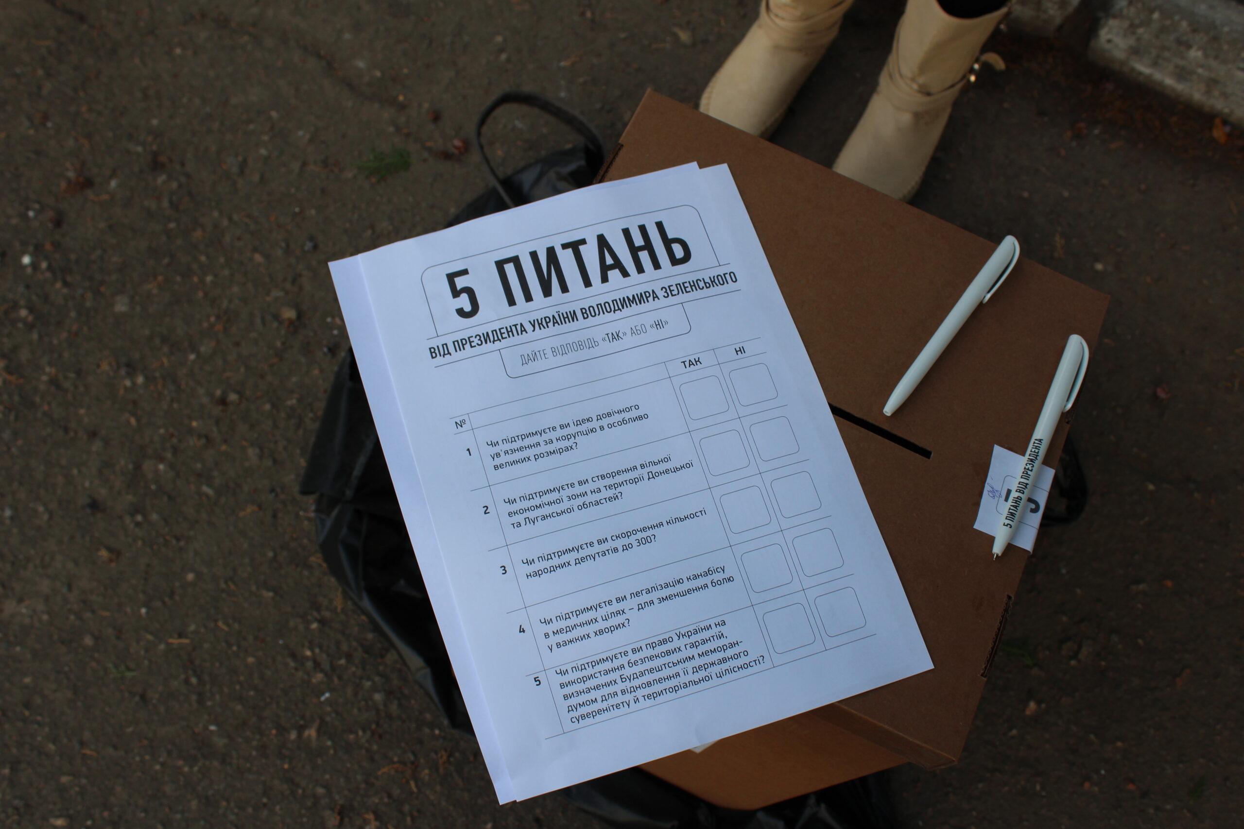 Незаконне «Опитування від президента» у Запоріжжі проводять діти: фото